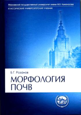 Морфология почв: учебник