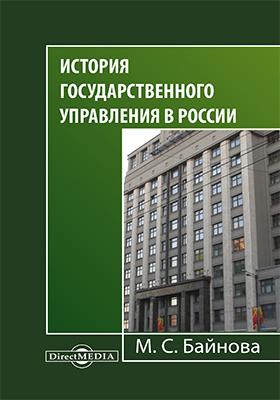 История государственного управления в России: учебное пособие