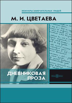 Дневниковая проза: документально-художественная литература