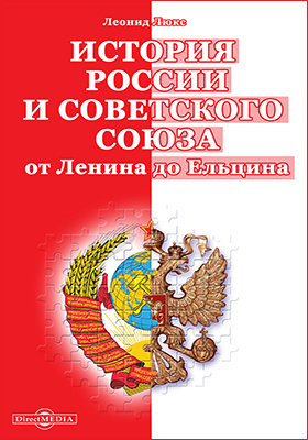 История России и Советского Союза : от Ленина до Ельцина
