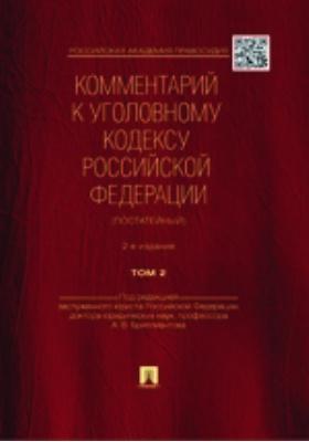 Комментарий к Уголовному кодексу Российской Федерации (постатейный) . В 2 т. Т. 2