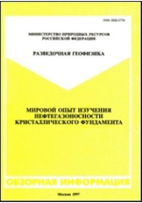 Мировой опыт изучения нефтегазоносности кристаллического фундамента: обзорная информация // Разведочная геофизика. 1997. Вып. 3/4