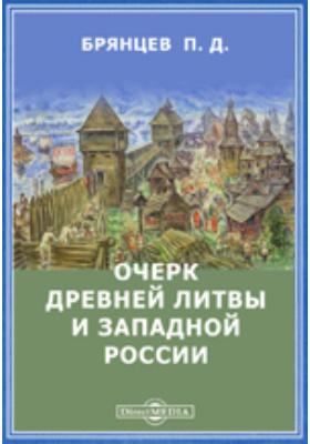 Очерк древней Литвы и Западной России