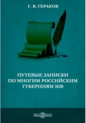 Путевые записки по многим российским губерниям 1820