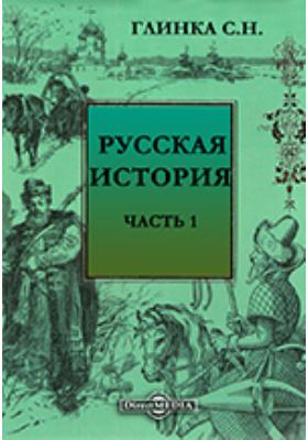 Русская история, Ч. 1