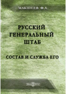 Русский Генеральный штаб. Состав и служба его
