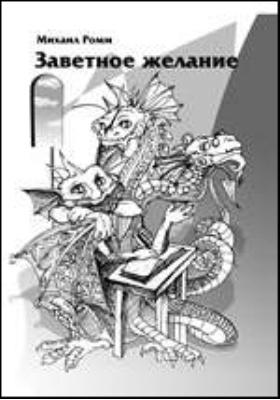 Заветное желание. Стихи разных лет (1980-2003): художественная литература