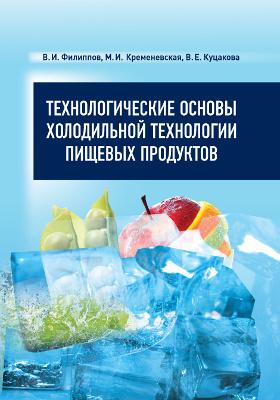 Технологические основы холодильной технологии пищевых продуктов: учебник