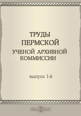 Труды Пермской ученой архивной комиссии: монография. Вып. 1
