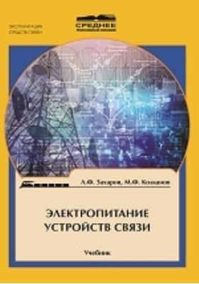 Электропитание устройств связи: учебник