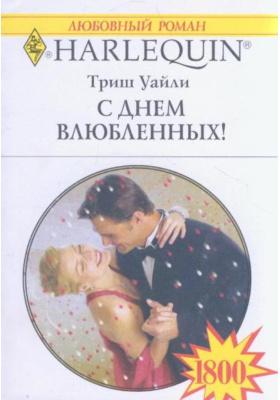 С днем влюбленных! = Her One and Only Valentine : Роман