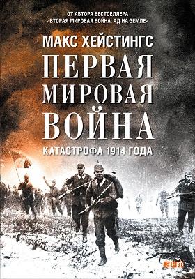 Первая мировая война : катастрофа 1914 года: монография