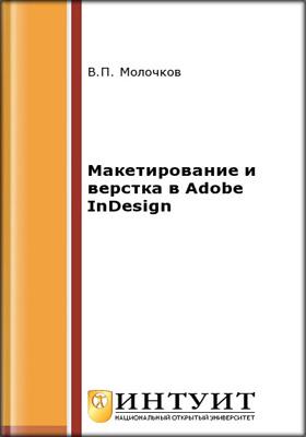 Макетирование и верстка в Adobe InDesign