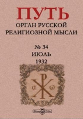Путь. Орган русской религиозной мысли: журнал. 1932. № 34, Июль