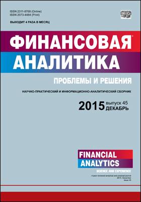 Финансовая аналитика = Financial analytics : проблемы и решения: научно-практический и информационно-аналитический сборник. 2015. № 45(279)