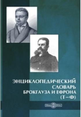 Энциклопедический словарь Брокгауза и Ефрона (Т-Ф)
