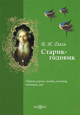 Старик-годовик : сборник сказок, загадок, пословиц, поговорок, игр