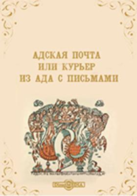 Адская почта или Курьер из ада с письмами