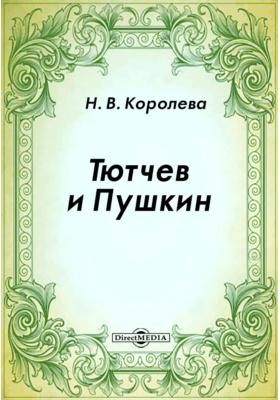 Тютчев и Пушкин : М.; Л.: Изд-во АН СССР, 1962