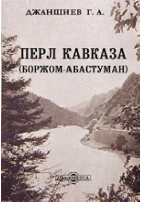 Перл Кавказа (Боржом-Абастуман). Впечатления и мысли туриста