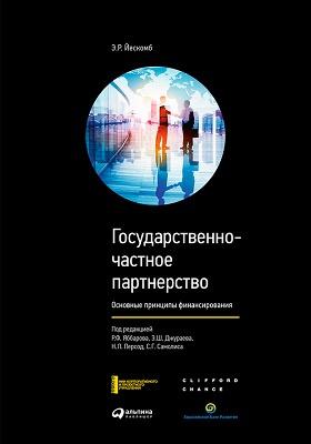 Государственно-частное партнерство : основные принципы финансирования: научно-популярное издание