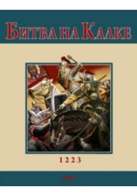 Битва на Калке: монография