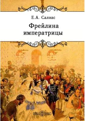 Фрейлина императрицы: художественная литература