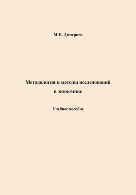 Методология и методика исследований в экономике: учебное пособие