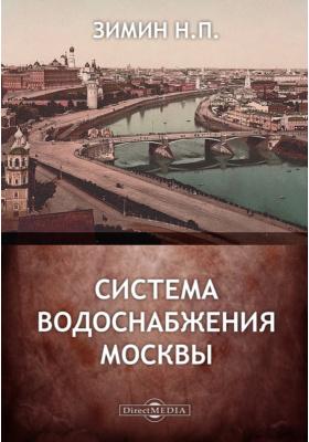 Система водоснабжения Москвы