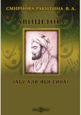 Авиценна (Абу-Али ибн Сина)