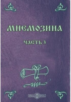 Мнемозина: художественная литература, Ч. 3