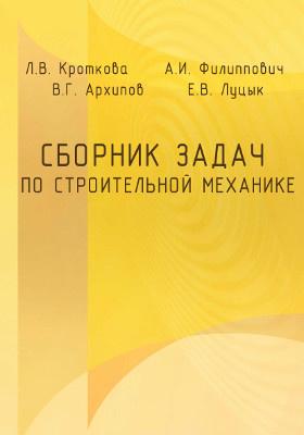 Сборник задач по строительной механике: учебное  пособие