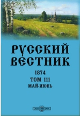 Русский Вестник: журнал. 1874. Т. 111, Май-июнь