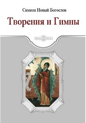 Творения и Гимны: духовно-просветительское издание