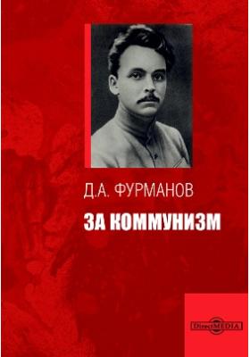 За коммунизм: публицистика
