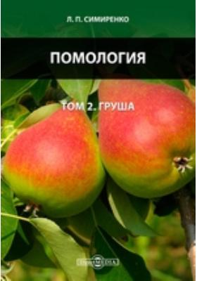 Помология. Т. 2. Груша
