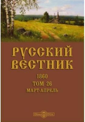 Русский Вестник: журнал. 1860. Т. 26, Март-апрель