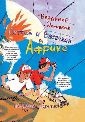 Петров и Васечкин в Африке : приключения продолжаются: художественная литература