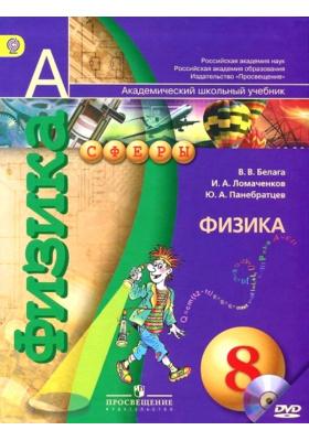 Физика. 8 класс (+ CD-ROM) : Учебник для общеобразовательных организаций с приложением на электронном носителе. ФГОС. 2-е издание