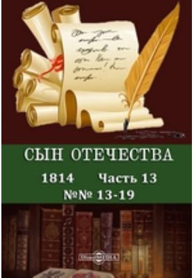 Сын Отечества: журнал. 1814. № 13-19. 1814 г., Ч. 13