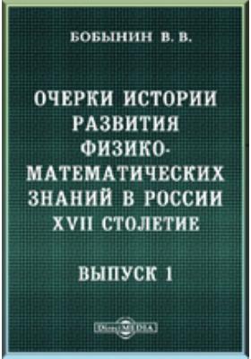 Очерки истории развития физико-математических знаний в России. XVII столетие. Вып. 1