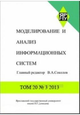 Моделирование и анализ информационных систем. 2013. Т. 20, № 3