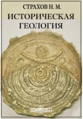 Историческая геология: монография