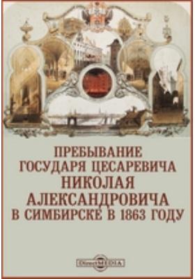Пребывание Государя Цесаревича Николая Александровича в Симбирске в 1863 году: художественная литература