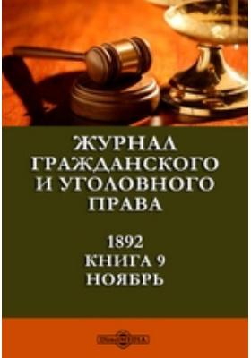 Журнал гражданского и уголовного права: журнал. 1892. Книга 9, Ноябрь