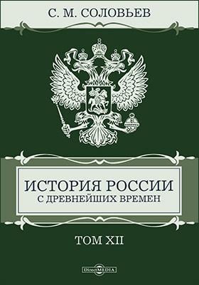 История России с древнейших времен: монография : в 29 т. Т. 12