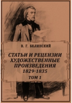 Полное собрание сочинений. Т. 1. Статьи и рецензии. Художественные произведения. 1829-1835