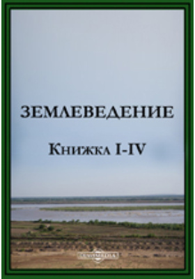 Землеведение, Ч. 1-4