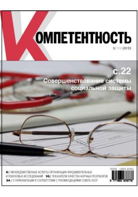Компетентность: журнал. 2013. № 5