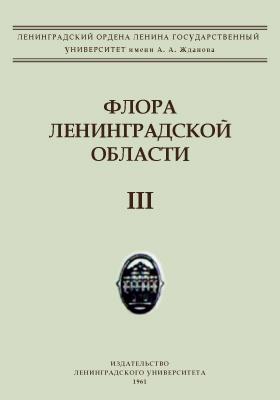 Флора Ленинградской области. Выпуск 3